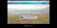Standards Education: An Introduction (Chinese subtitles)